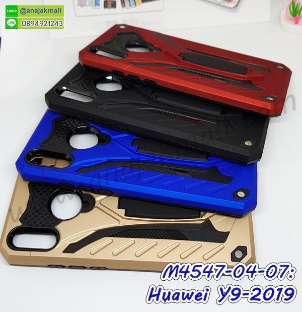 กรอบกระจกเงายาง huawei y9 2019,huawei y9 2019 กรอบยางแต่งลายการ์ตูน,ซองหนังการ์ตูน huawei y9 2019,เคสยางนิ่ม huawei y9 2019,พร้อมส่งกันกระแทก huawei y9 2019,ยางสีพร้อมขาตั้งกันกระแทก huawei y9 2019,huawei y9 2019 กรอบประกบหัวท้าย,กรอบกันกระแทก huawei y9 2019 พร้อมส่ง,เคสสกรีน 3 มิติ huawei y9 2019,ซองหนัง huawei y9 2019,huawei y9 2019 กรอบยางกระจกเงาคริสตัล,ปลอกลายการ์ตูน huawei y9 2019 พร้อมส่ง,เคส huawei y9 2019 พร้อมส่ง กันกระแทก,huawei y9 2019 กรอบกันกระแทก พร้อมส่ง,เคสไดอารี่ huawei y9 2019,กรอบยางติดแหวน huawei y9 2019,เครชกันกระแทก huawei y9 2019,เคสยางนิ่มคริสตัลติดแหวน huawei y9 2019,สกรีนพลาสติก huawei y9 2019,เคสประกบหน้าหลัง huawei y9 2019,ฝาพับกระจกเงา huawei y9 2019,huawei y9 2019 เคสพิมพ์ลายพร้อมส่ง,เคสกระเป๋าคริสตัล huawei y9 2019,เคสแข็งพิมพ์ลาย huawei y9 2019, huawei y9 2019 เคสโชว์เบอร์,huawei y9 2019 ฝาหลังกระกบหัวท้าย,อลูมิเนียมเงากระจกhuawei y9 2019,สกรีนhuawei y9 2019,พิมพ์ลายการ์ตูน huawei y9 2019,กรอบเงากระจกhuawei y9 2019,เคสนิ่มพิมพ์ลาย huawei y9 2019,เคสน้ำไหล huawei y9 2019,เคสขวดน้ำหอม huawei y9 2019,ฝาครอบกันกระแทก huawei y9 2019,huawei y9 2019 เคสแต่งคริสตัลติดแหวน พร้อมส่ง,เคสโชว์เบอร์ huawei y9 2019,สั่งสกรีนเคส huawei y9 2019,ฝาหลังกันกระแทก huawei y9 2019,ฝาหลังประกบหัวท้าย huawei y9 2019,เคสซิลิโคน huawei y9 2019,เคสแต่งเพชร huawei y9 2019,ฝาพับเงากระจก huawei y9 2019,เคสหนัง huawei y9 2019 ใส่บัตร,พร้อมส่งฝาพับใส่บัตร huawei y9 2019,huawei y9 2019 ฝาพับกันกระแทกเงากระจก,กรอบยางใสขอบสี huawei y9 2019 กันกระแทก,สกรีนฝาพับการ์ตูน huawei y9 2019,เคสคริสตัล huawei y9 2019,huawei y9 2019 หนังฝาพับใส่บัตรใส่เงิน,สกรีนยาง huawei y9 2019,สกรีนหนัง huawei y9 2019,เคสฝาพับแต่งคริสตัล huawei y9 2019,เคส huawei y9 2019 ประกบหัวท้าย,เคสลายการ์ตูน huawei y9 2019,พิมมินเนี่ยน huawei y9 2019,เคสแข็งแต่งคริสตัล huawei y9 2019,กรอบตู้น้ำไหลhuawei y9 2019,เคสหนังคริสตัล huawei y9 2019,เคสซิลิโคนนิ่ม huawei y9 2019,เคสประกอบ huawei y9 2019,กรอบประกบหัวท้าย huawei y9 2019,เคสกระต่ายสายคล้อง huawei y9 2019,หนังฝาพับ huawei y9 2019