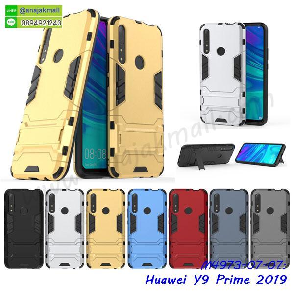 กรอบนิ่มติดคริสตัล huawei y9 prime 2019,เคสฝาพับเงากระจก huawei y9 prime 2019,เคสยางติดแหวนคริสตัล huawei y9 prime 2019,เคสสกรีนลายการ์ตูน huawei y9 prime 2019,เคสฝาพับเงากระจกสะท้อน huawei y9 prime 2019,เคสตัวการ์ตูน huawei y9 prime 2019,กรอบหนัง huawei y9 prime 2019 เปิดปิด,เคส 2 ชั้น huawei y9 prime 2019,กรอบฝาหลัง huawei y9 prime 2019,เคสฝาพับกระจกhuawei y9 prime 2019,หนังลายการ์ตูนโชว์หน้าจอ huawei y9 prime 2019,เคสหนังคริสตัล huawei y9 prime 2019,ขอบโลหะ huawei y9 prime 2019,huawei y9 prime 2019 เคสลายเสือดาว,กรอบอลูมิเนียม huawei y9 prime 2019,พิมพ์ยางลายการ์ตูนhuawei y9 prime 2019,huawei y9 prime 2019 มิเนียมเงากระจก,พร้อมส่ง huawei y9 prime 2019 ฝาพับใส่บัตรได้,huawei y9 prime 2019 ฝาพับแต่งคริสตัล,ปลอกระบายความร้อน huawei y9 prime 2019,พิมพ์เคสแข็ง huawei y9 prime 2019,huawei y9 prime 2019 ยางนิ่มพร้อมสายคล้องมือ,สกรีนยางนิ่ม huawei y9 prime 2019 การ์ตูน,เคสระบายความร้อน huawei y9 prime 2019