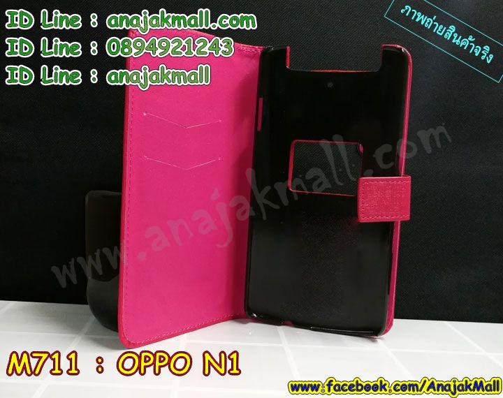 เคส OPPO n1,รับสกรีนเคส OPPO n1,เคสหนัง OPPO n1,เคสไดอารี่ OPPO n1,เคสพิมพ์ลาย OPPO n1,เคสฝาพับ OPPO n1,เคสซิลิโคนฟิล์มสี OPPO n1,เคสสกรีนลาย OPPO n1,เคสยาง OPPO n1,รับสกรีนลาย OPPO n1,พิมพ์ลายเคส OPPO n1,กรอบหนังสกรีนออปโป n1,เคสซิลิโคนพิมพ์ลาย OPPO n1,เคสแข็งพิมพ์ลาย OPPO n1,ซองหนัง OPPO n1,เคส oppo n1 กันกระแทก,กรอบ oppo n1 กันกระแทก,เคสยาง oppo n1 ติดแหวนคริสตัล,เคทฝาพับแต่งเพชร OPPO n1,เคสสกรีนแข็งลายการ์ตูนออปโป n1,เคสออปโป n1 อลูมิเนียมหลังเงากระจก,เคสอลูมิเนียมออปโป n1,เคสแต่งเพชรออปโป n1,เคสหนังฝาพับ oppo n1,สั่งสกรีนเคสอลูมิเนียม OPPO n1,รับพิมลายกรอบอลูมิเนียม OPPO n1,เคสยางนิ่มสกรีน oppo n1,สกรีนเคสลายการ์ตูน OPPO n1,เคสนูน 3 มิติ OPPO n1,เคสมิเนียม oppo n1 ติดแหวน,สกรีน oppo n1,เคสซิลิโคน oppo n1 ลาย,สกรีน oppo n1,เคสไดอารี่แต่งคริสตัลออปโป n1,เคสลายการ์ตูนนูน OPPO n1,สกรีนกรอบออปโป n1,โชว์เบอร์ oppo n1 การ์ตูน,กรอบยาง oppo n1 แต่งคริสตัลติดแหวน,ปลอกติดคริสตัล oppo n1,เคสฝาพับโชว์เบอร์ออปโป n1,หนังแต่งเพชรออปโป n1,เคสยางนิ่มสกรีนลาย OPPO n1,เคสยางแต่งคริสตัลออปโป n1,อลูมิเนียมเงากระจกออปโป n1,กรอบพลาสติกแต่งเพชรออปโป n1,เคสฝาพับคริสตัลออปโป n1,คริสตัลแต่งฝาพับ OPPO n1,เคสยางใสพิมพ์ลายการ์ตูน OPPO n1,ปลอก oppo n1 พิมพ์ลาย,ปลอกมือถือ oppo n1 ลาย,กรอบฝาพับ oppo n1 ไดอารี่,เคสหนัง oppo n1 ลาย,ฝาพับแต่งเพชร oppo n1 ติดแหวน,เคสออปโป n1 กันกระแทก,กรอบหนัง oppo n1 สกรีนการ์ตูน,กรอบบัมเปอร์ OPPO n1,บัมเปอร์อลูมิเนียม OPPO n1,เคสนิ่มสกรีน OPPO n1 มินเนี่ยน,เคสแข็ง 3 มิติ oppo n1,ฝาพับเงากระจกออปโป n1,ปลอกเคส oppo n1 การ์ตูน,เกราะ oppo n1 กันกระแทก,เคสสกรีนลาย 3 มิติ OPPO n1,เคสยางลาย 3D OPPO n1,กรอบ oppo n1,ซองหนังลายการ์ตูน OPPO n1,ฝาพับ oppo n1 แต่งคริสตัล,หนัง oppo n1 ไดอารี่,กรอบหนัง oppo n1 ฝาพับ,กรอบยาง oppo n1 ติดแหวนคริสตัล,เคสแบบซองมีสายคล้องคือ OPPO n1,เคสฝาพับประดับ OPPO n1,สกรีนพลาสติกออปโป n1,เคสหนังประดับ OPPO n1,เคสฝาพับแต่งเพชร OPPO n1,เคสโลหะขอบอลูมิเนียมออปโป n1,เคสหูกระต่าย OPPO n1,เคสหนังสกรีนลาย OPPO n1