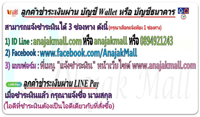 Anajak Mall จำหน่ายเสื้อผ้าแฟชั่น,หมวกแฟชั่น,กระเป๋าแฟชั่น,กระเป๋าเป้,โคมไฟโซล่าเซลล์,ประดับยนต์,ของเล่น,Power Bank,เคสมือถือ