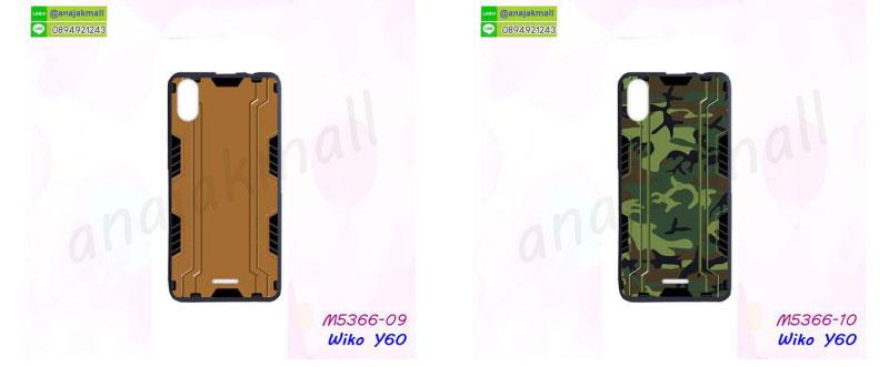 กรอบเงากระจกwiko y60,เคสนิ่มพิมพ์ลาย wiko y60,เคสน้ำไหล wiko y60,เคสขวดน้ำหอม wiko y60,ฝาครอบกันกระแทก wiko y60,wiko y60 เคสแต่งคริสตัลติดแหวน พร้อมส่ง,เคสโชว์เบอร์ wiko y60,สั่งสกรีนเคส wiko y60,ฝาหลังกันกระแทก wiko y60,ฝาหลังประกบหัวท้าย wiko y60,เคสซิลิโคน wiko y60,เคสแต่งเพชร wiko y60,ฝาพับเงากระจก wiko y60,เคสหนัง wiko y60 ใส่บัตร,พร้อมส่งฝาพับใส่บัตร wiko y60,wiko y60 ฝาพับกันกระแทกเงากระจก,กรอบยางใสขอบสี wiko y60 กันกระแทก,สกรีนฝาพับการ์ตูน wiko y60,เคสคริสตัล wiko y60,wiko y60 หนังฝาพับใส่บัตรใส่เงิน,สกรีนยาง wiko y60,สกรีนหนัง wiko y60,เคสฝาพับแต่งคริสตัล wiko y60,เคส wiko y60 ประกบหัวท้าย,เคสลายการ์ตูน wiko y60,พิมมินเนี่ยน wiko y60,เคสแข็งแต่งคริสตัล wiko y60,กรอบตู้น้ำไหลwiko y60,เคสหนังคริสตัล wiko y60,เคสซิลิโคนนิ่ม wiko y60,เคสประกอบ wiko y60,กรอบประกบหัวท้าย wiko y60,เคสกระต่ายสายคล้อง wiko y60,หนังฝาพับ wiko y60