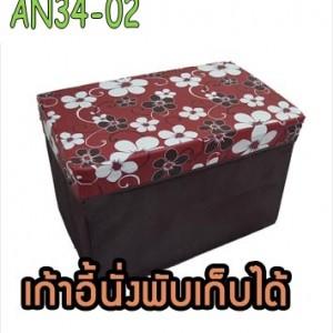 AN34-02 เก้าอี้นั่งพับเก็บได้ ลาย Flower