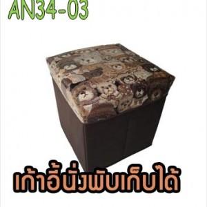 AN34-03 เก้าอี้นั่งพับเก็บได้ ลาย B-Bear