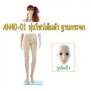 AN40-01 หุ่นโชว์เสื้อผ้าแบบเต็มตัว พร้อมฐานกระจก