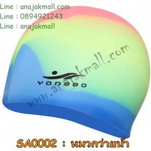 SA0002-01 หมวกว่ายน้ำ ซิลิโคน สีลูกกวาด A