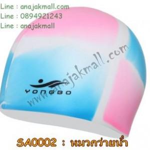 SA0002-02 หมวกว่ายน้ำ ซิลิโคน สีชมพู-ฟ้า