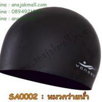 SA0002-03 หมวกว่ายน้ำ ซิลิโคน สีดำ