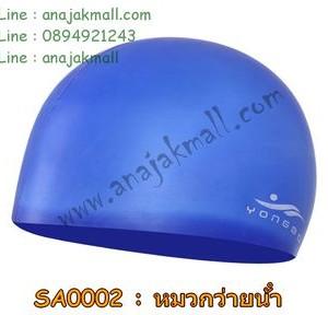 SA0002-04 หมวกว่ายน้ำ ซิลิโคน สีน้ำเงิน