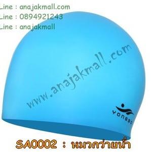 SA0002-05 หมวกว่ายน้ำ ซิลิโคน สีฟ้า