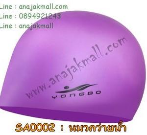 SA0002-06 หมวกว่ายน้ำ ซิลิโคน สีม่วง