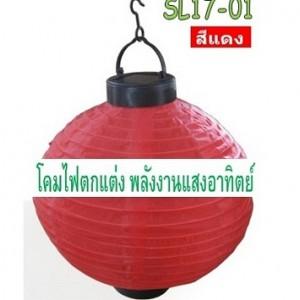 SL17-01 โคมไฟตกแต่งพลังงานแสงอาทิตย์ โคมจีนสีแดง