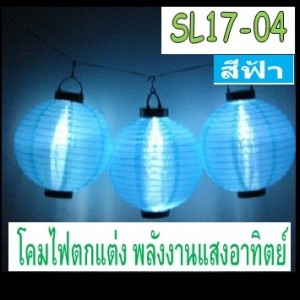 SL17-04 โคมไฟตกแต่งพลังงานแสงอาทิตย์ โคมจีนสีฟ้า