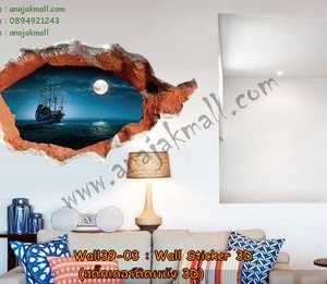 Wall39-03 Wall Sticker 3D ลาย Boat