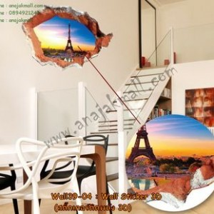 Wall39-04 Wall Sticker 3D ลาย Eifeel