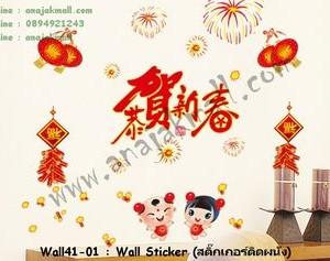 Wall41-01 Wall Sticker ลาย chinese I