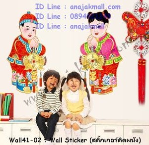 Wall41-02 Wall Sticker ลาย chinese II