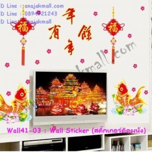 Wall41-03 Wall Sticker ลาย chinese III