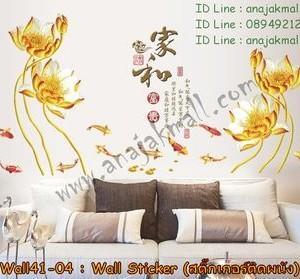 Wall41-04 Wall Sticker ลาย chinese IV