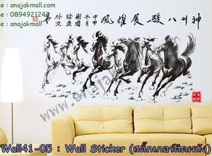 Wall41-05 Wall Sticker ลาย Horse
