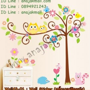 Wall43-01 Wall Sticker ลาย Colorful Forest