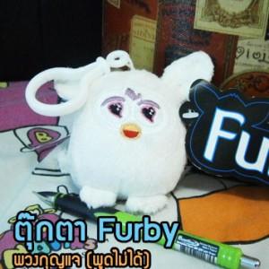 TC32 พวงกุญแจตุ๊กตา Furby สีขาว