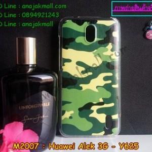 M2007-02 เคสแข็ง Huawei Alek 3G - Y625 ลายพรางทหาร