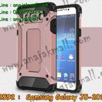 M2592-04 เคสกันกระแทก Samsung Galaxy J5 (2016) Armor สีทองชมพู