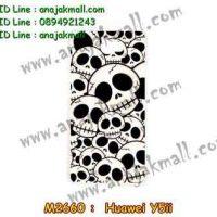 M2660-04 เคสแข็ง Huawei Y5ii ลาย Skull II