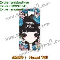 M2660-08 เคสแข็ง Huawei Y5ii ลาย Dummy Doll