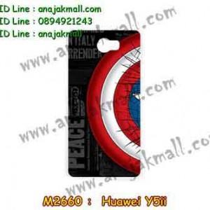 M2660-14 เคสแข็ง Huawei Y5ii ลาย CapStar V
