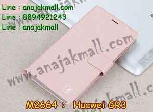 M2664-02 เคสฝาพับ Huawei GR3 สีชมพูอ่อน