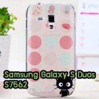 M702-05 เคส Samsung Galaxy S Duos ลาย Black Cat