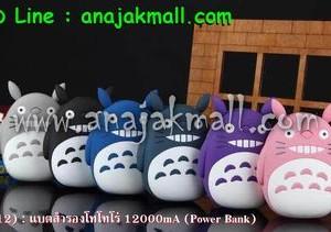 MO12 แบตเตอรี่สำรอง 12000mA – Totoro (Power Bank)