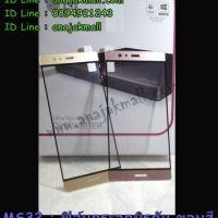 MS32-01 ฟิล์มกระจกนิรภัยขอบสี Huawei P9 Plus