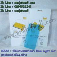 MS33-01 ฟิล์มถนอมสายตา Blue Light Cut