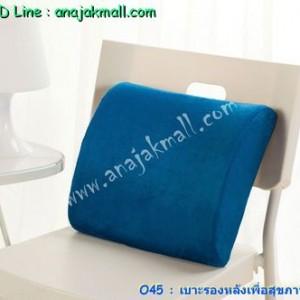 O45-01 เบาะรองหลังเพื่อสุขภาพ สีน้ำเงิน