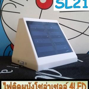 SL21-01 ไฟติดผนังโซล่าเซลล์ 4 LED (Warm White)