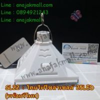 SL22-01 โคมไฟ 25LED โซล่าเซลล์