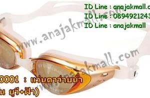 SA0001-01 แว่นตาว่ายน้ำ ป้องกันยูวี/กันฝ้า สีเหลือง