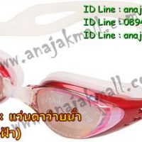 SA0001-03 แว่นตาว่ายน้ำ ป้องกันยูวี/กันฝ้า สีแดง