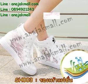 SH003-01 รองเท้าผ้าใบตาข่าย สีขาว