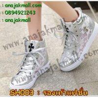 SH003-02 รองเท้าผ้าใบตาข่าย สีเงิน