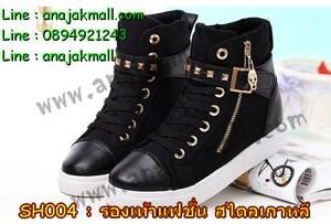 SH004-01 รองเท้าผ้าใบทรงสูง สีดำ
