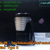 SL25-02 โคมไฟแคมป์ปิ้งโซล่าเซลล์ 3in1 Type B สีดำ