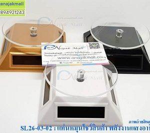 SL26 แท่นหมุนโชว์สินค้า พลังงานแสงอาทิตย์ (เลือกสี)