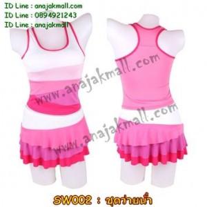 SW002-01 ชุดว่ายน้ำกระโปรงระบาย สีชมพู