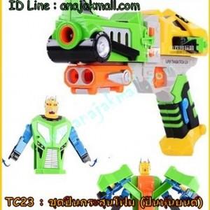 TC23 ชุดปืนกระสุนโฟม(ปืนหุ่นยนต์)