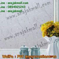 WallPa-050-01 PVC สติ๊กเกอร์สูญญากาศติดกระจก ลาย Flower A