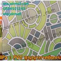 WallPz-090-02 PVC สติ๊กเกอร์สูญญากาศติดกระจก ลาย Green Maze