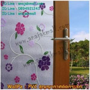 WallPz-090-03 PVC สติ๊กเกอร์สูญญากาศติดกระจก ลาย Flower C